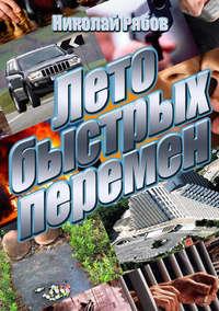 Рябов, Николай  - Лето быстрых перемен