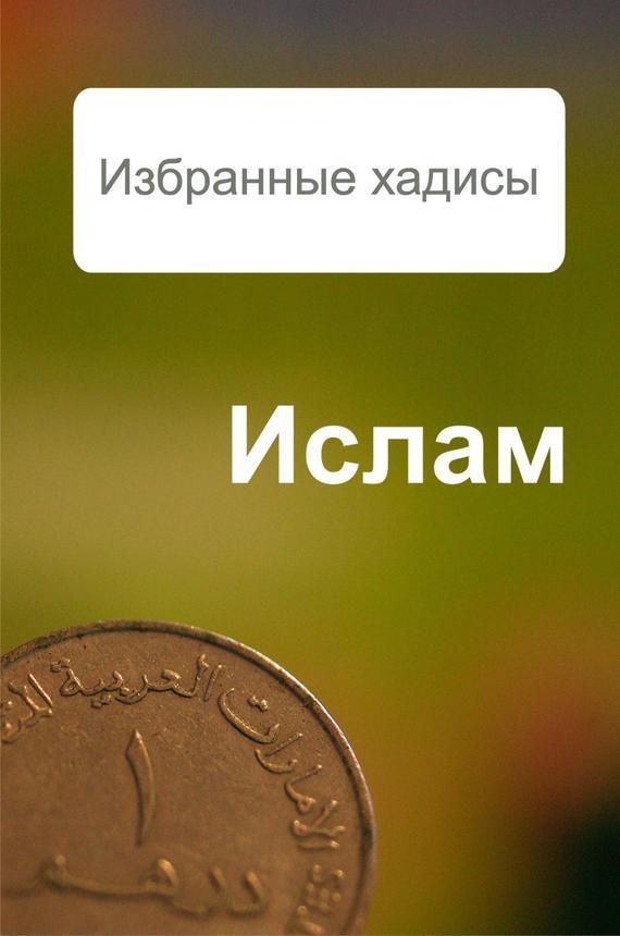 Александр Ханников Избранные хадисы