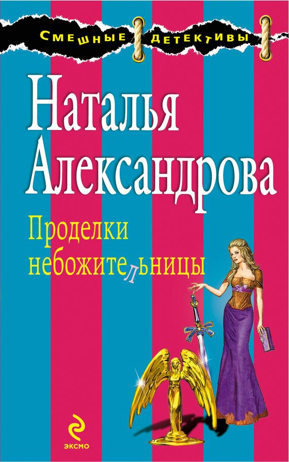 Скачать Наталья Александрова бесплатно Проделки небожительницы