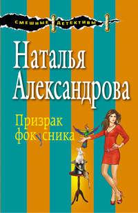Александрова, Наталья  - Призрак фокусника