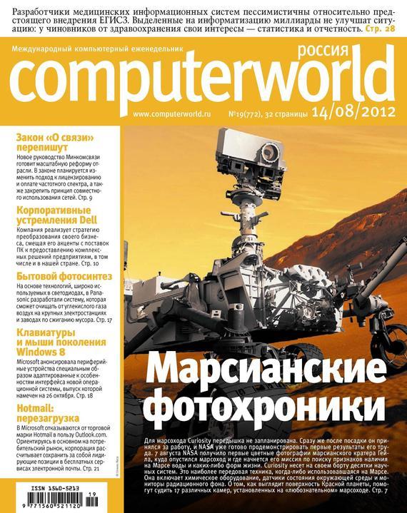 Открытые системы Журнал Computerworld Россия №19/2012 открытые системы журнал stuff 09 2012