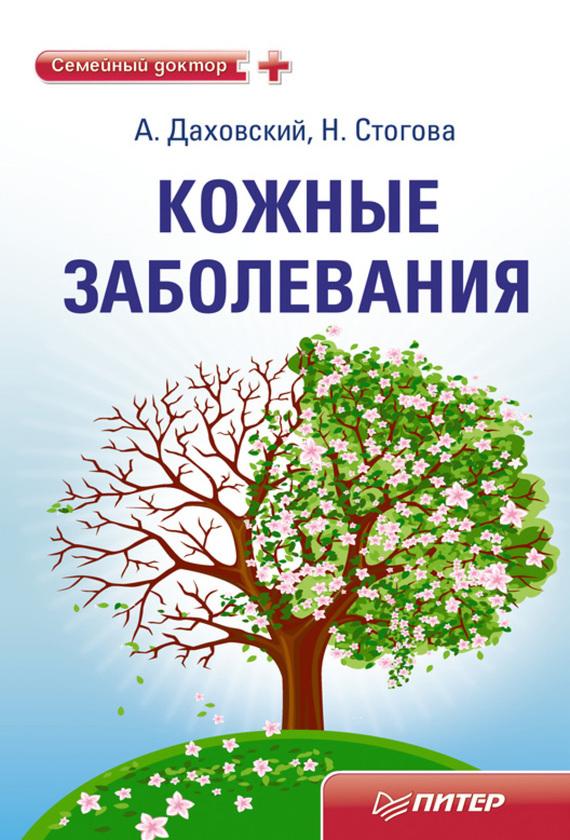 бесплатно Кожные заболевания Скачать Анджей Даховский