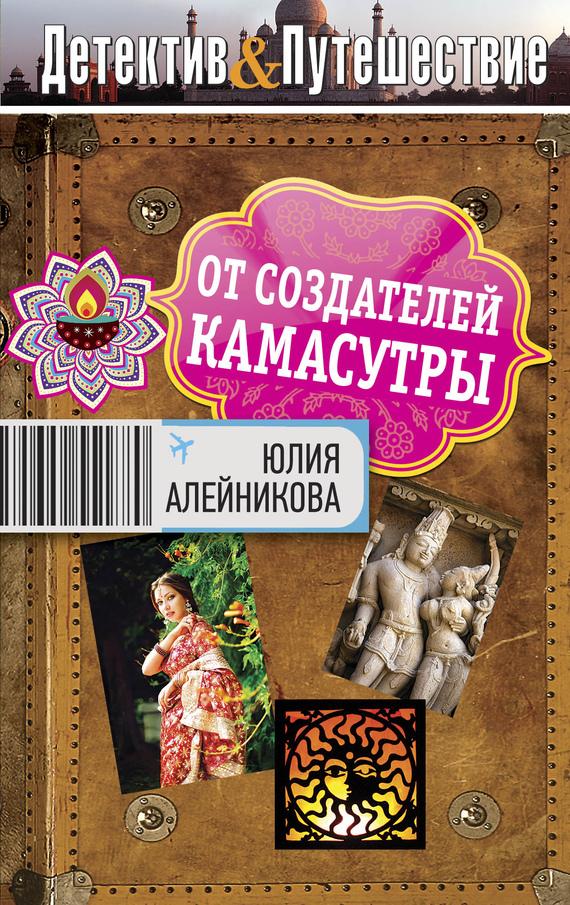 Юлия Алейникова - От создателей Камасутры