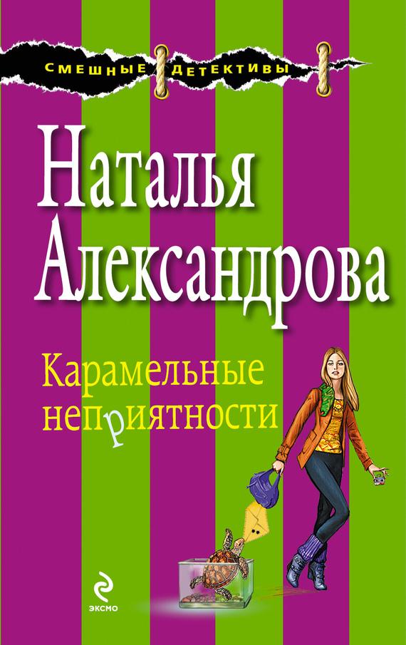 Скачать Наталья Александрова бесплатно Карамельные неприятности