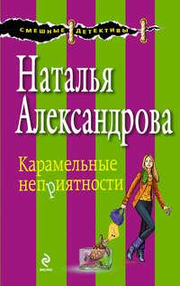 Александрова, Наталья  - Карамельные неприятности