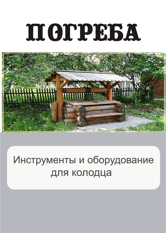 бесплатно Автор не указан Скачать Инструменты и оборудование для колодца