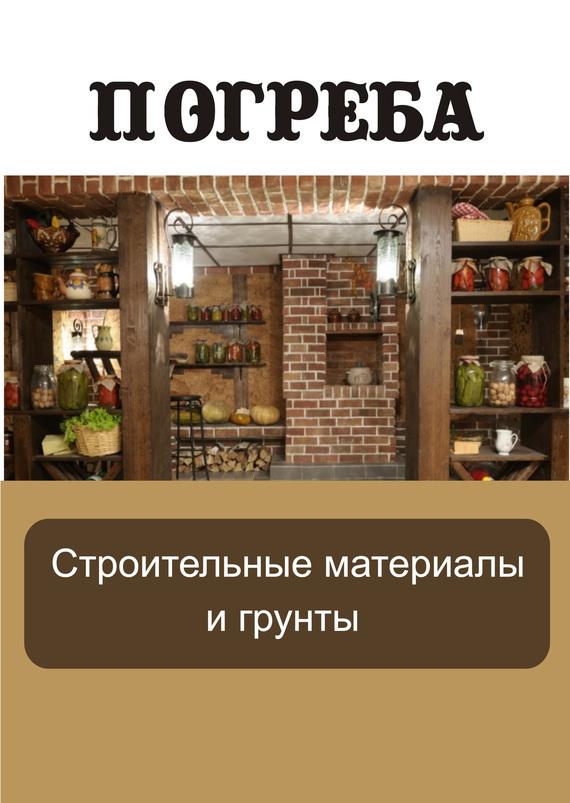 бесплатно Строительные материалы и грунты Скачать Автор не указан