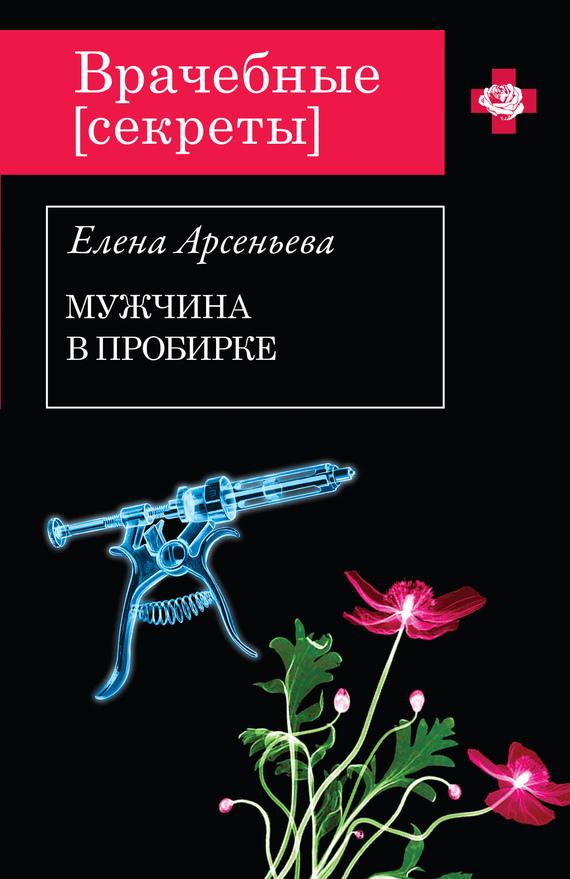 Елена Арсеньева Мужчина в пробирке ирина горюнова одна женщина один мужчина