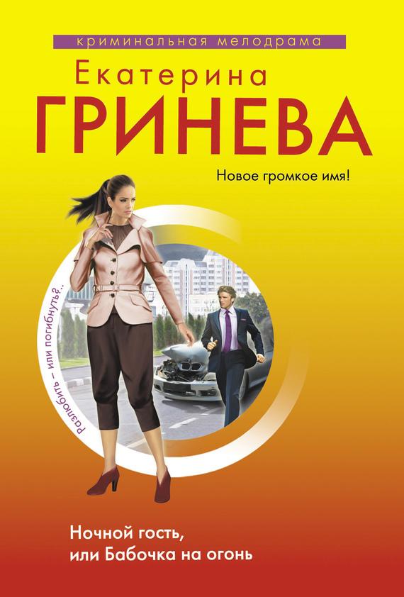 Скачать Ночной гость, или Бабочка на огонь бесплатно Екатерина Гринева