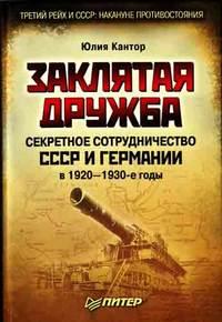 Кантор, Юлия  - Заклятая дружба. Секретное сотрудничество СССР и Германии в 1920-1930-е годы