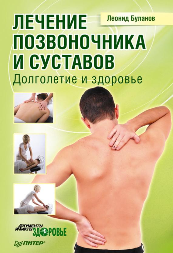 Скачать Лечение позвоночника и суставов. Долголетие и здоровье бесплатно Леонид Алексеевич Буланов