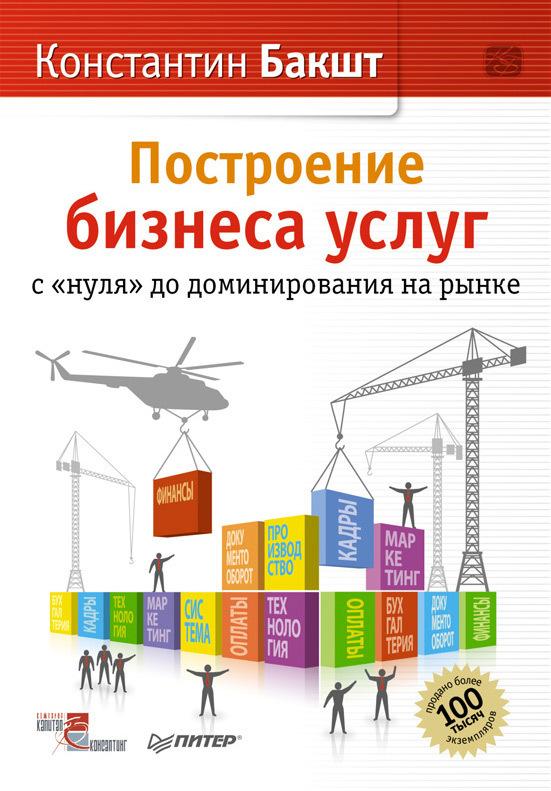 Скачать Построение бизнеса услуг с нуля до доминирования на рынке бесплатно Константин Бакшт