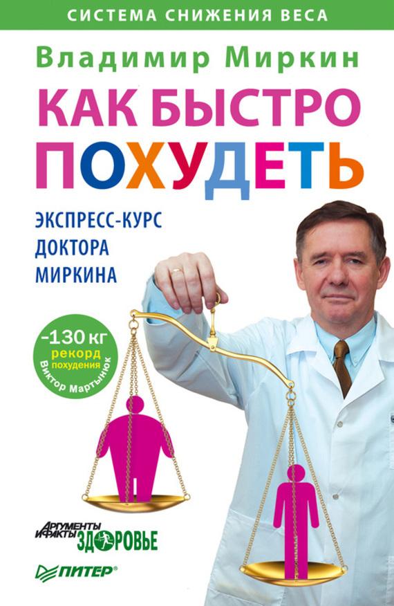 Скачать Владимир Миркин бесплатно Как быстро похудеть. Экспресс-курс доктора Миркина