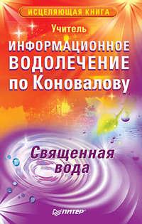 Учитель - Информационное водолечение по Коновалову. Священная вода