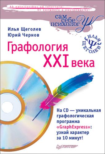 Илья Щеголев Графология XXI века илья щеголев графология xxi века