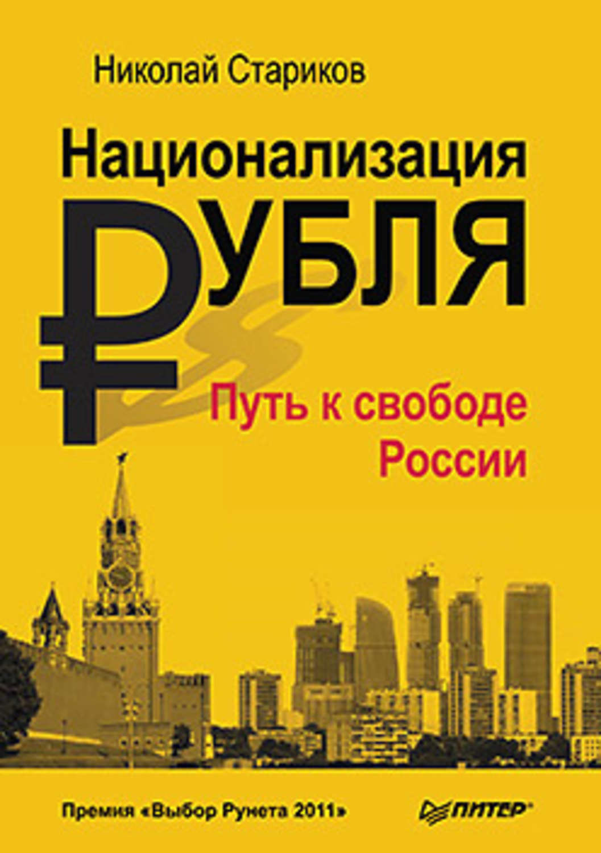 Национализация рубля скачать fb2