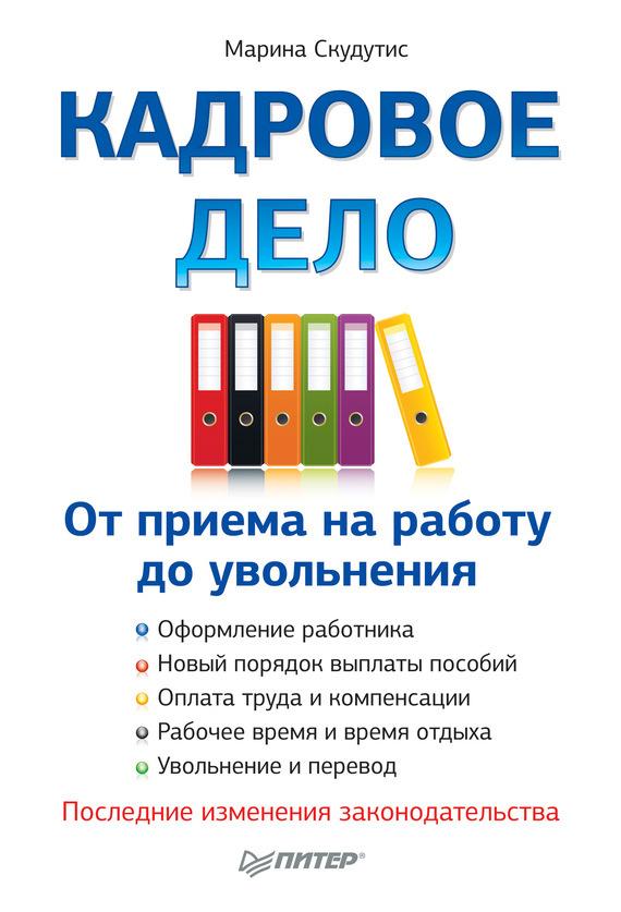 бесплатно Кадровое дело от приема на работу до увольнения Скачать Марина Скудутис