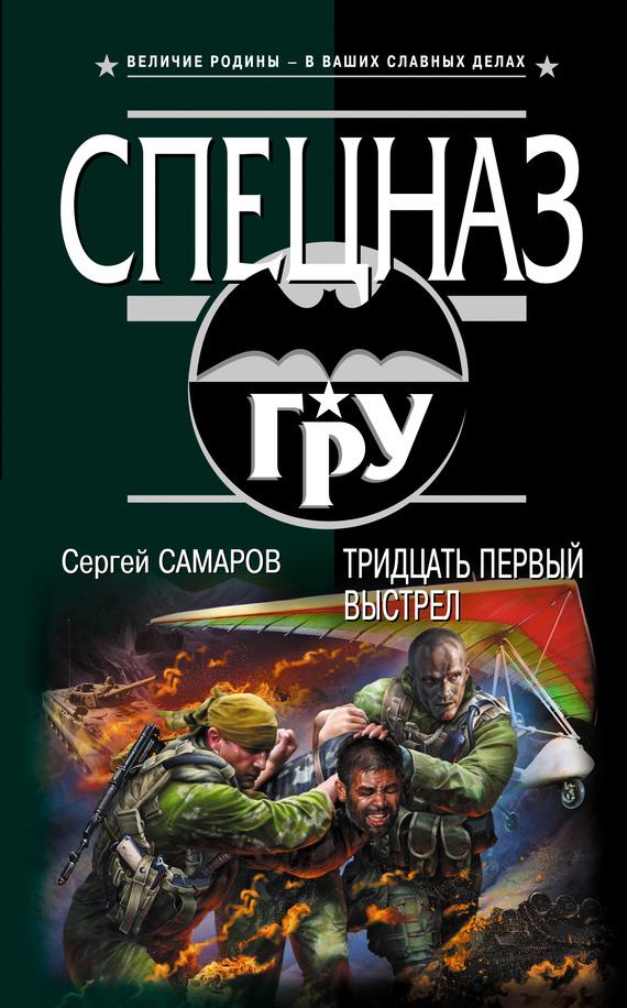 Скачать Тридцать первый выстрел бесплатно Сергей Самаров
