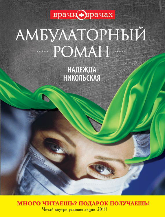 бесплатно Надежда Никольская Скачать Амбулаторный роман