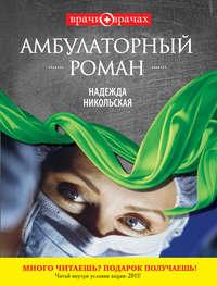 - Амбулаторный роман