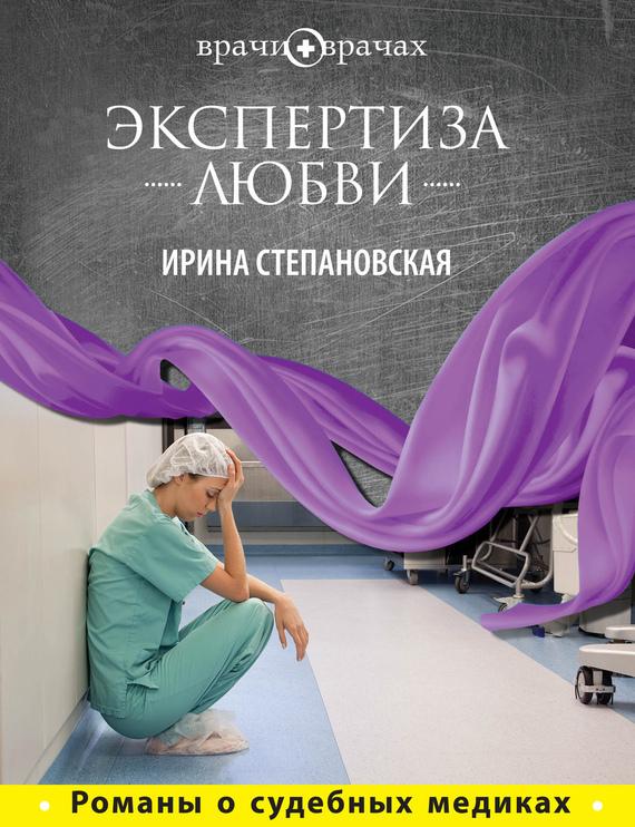 Скачать Экспертиза любви бесплатно Ирина Степановская