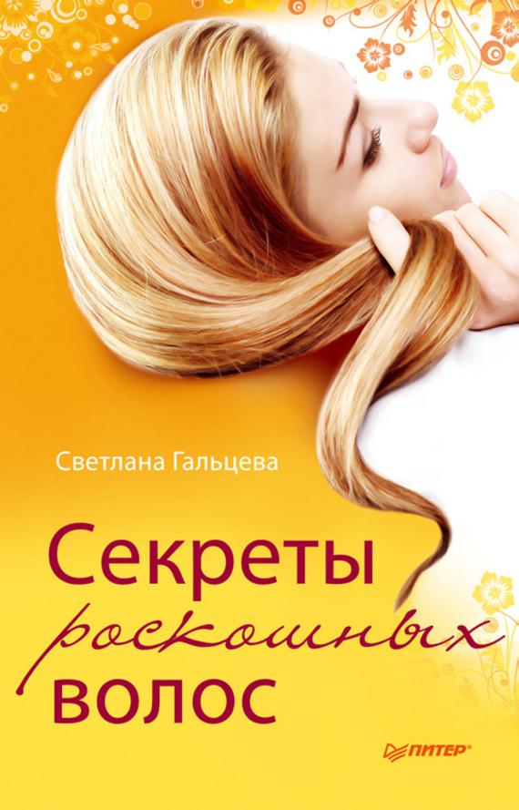 Скачать Секреты роскошных волос бесплатно Светлана Гальцева