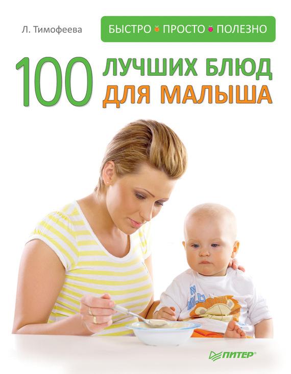 бесплатно 100 лучших блюд для малыша Скачать Л. Тимофеева