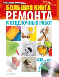 Симонов, Е. В.  - Большая книга ремонта и отделочных работ