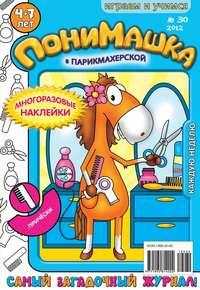 - ПониМашка. Развлекательно-развивающий журнал. &#847030 (август) 2012