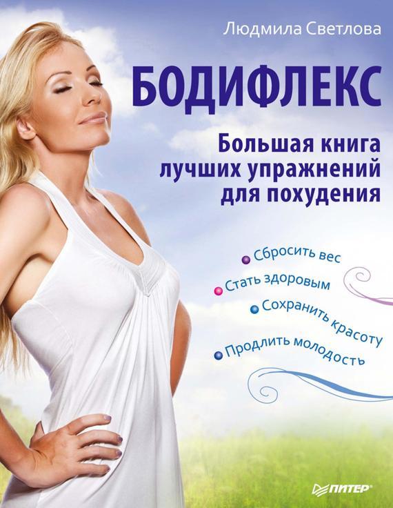 Бодифлекс. Большая книга лучших упражнений для похудения случается романтически и возвышенно