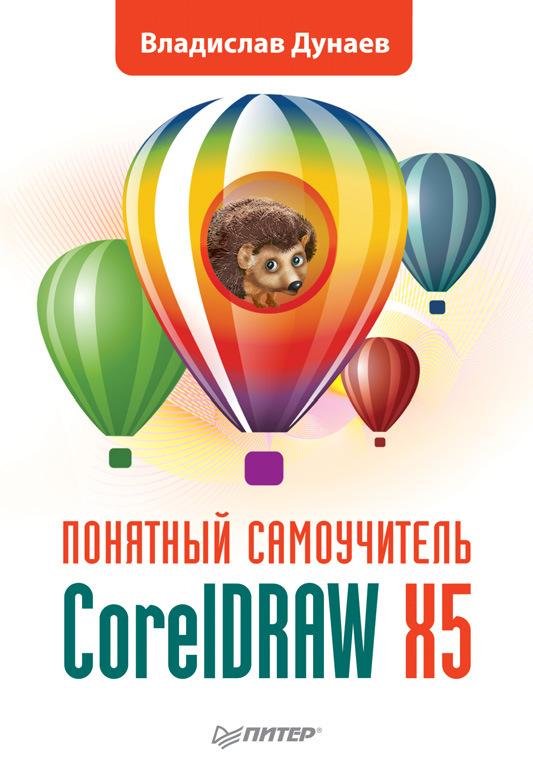 Владислав Дунаев CorelDRAW X5 coreldraw 12 unleashed