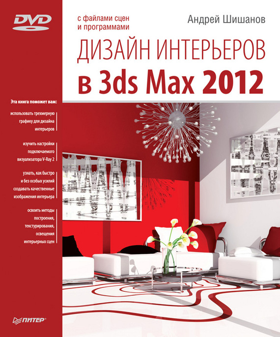 Андрей Шишанов Дизайн интерьеров в 3ds Max 2012 ISBN: 978-5-459-00779-4 ландшафтный дизайн и экстерьер в 3ds max dvd