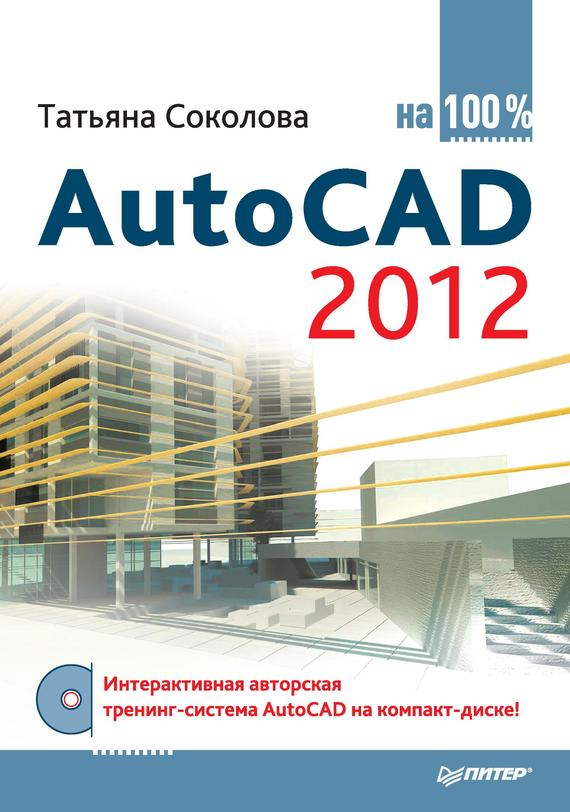 AutoCAD 2012 на 100%