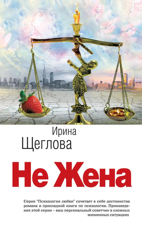 интригующее повествование в книге Ирина Щеглова