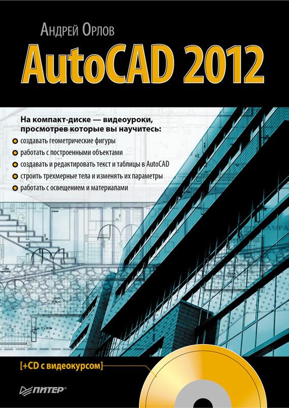 Андрей Орлов AutoCAD 2012 орлов андрей александрович autocad 2016 с видеокурсом канал к книге на youtube