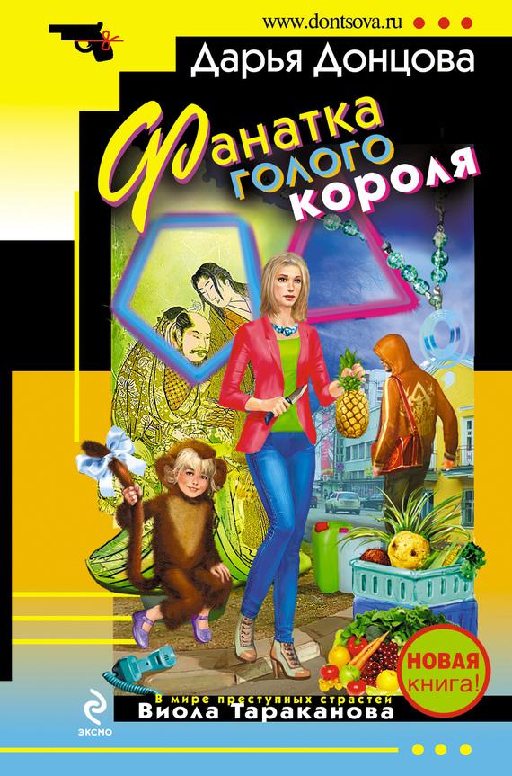 Обложка книги Фанатка голого короля, автор Донцова, Дарья