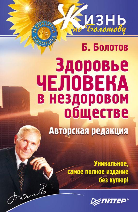 Борис Болотов Здоровье человека в нездоровом обществе медицина болотова