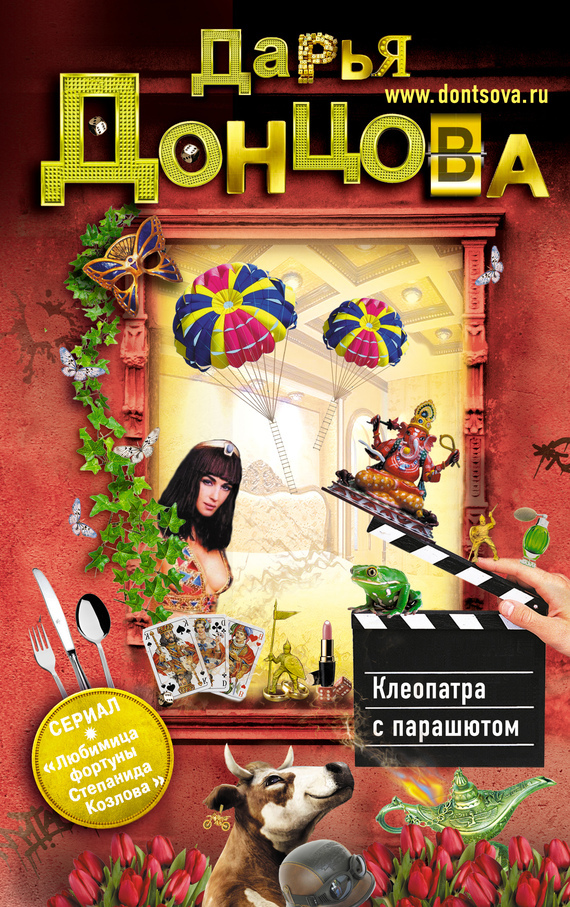 Скачать Клеопатра с парашютом бесплатно Дарья Донцова