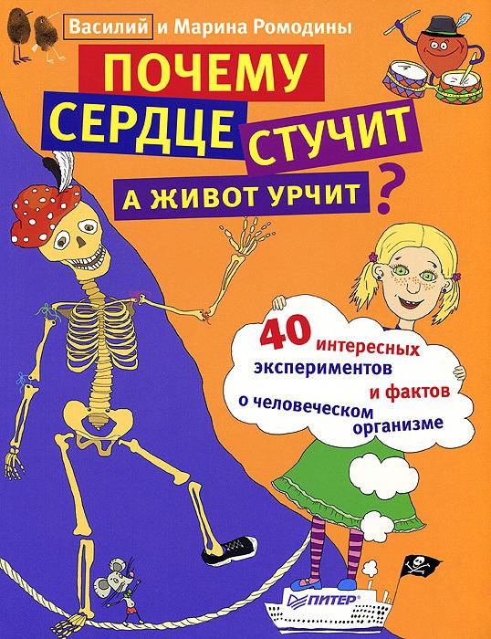 Скачать Василий Ромодин бесплатно Почему сердце стучит, а живот урчит