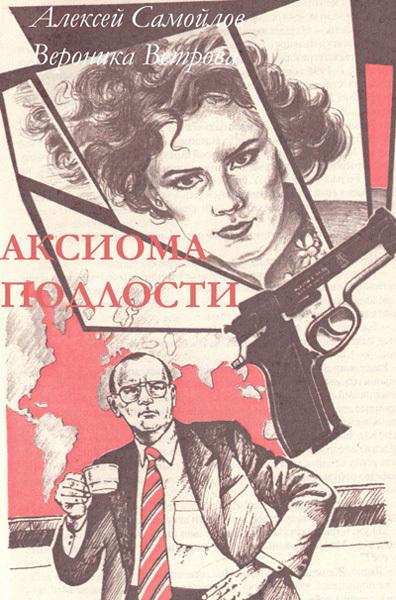Скачать Аксиома подлости бесплатно Алексей Самойлов