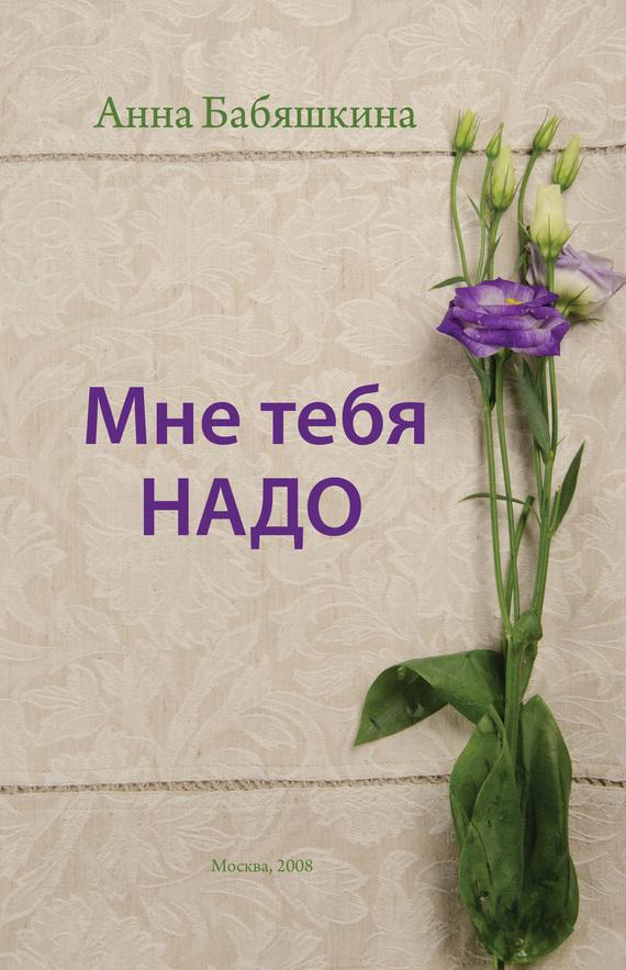 напряженная интрига в книге Анна Бабяшкина