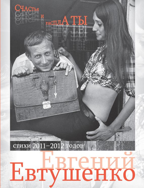 Евгений Евтушенко Счастья и расплаты (сборник)