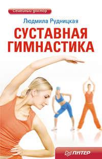 Рудницкая, Людмила  - Суставная гимнастика