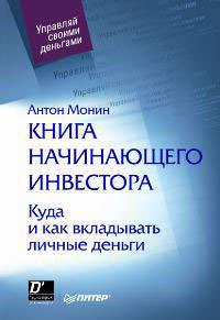 Монин, Антон  - Книга начинающего инвестора. Куда и как вкладывать личные деньги