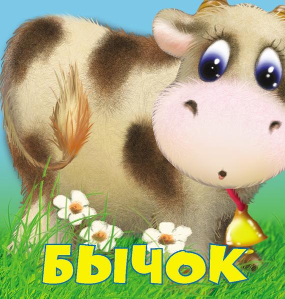 Скачать Бычок бесплатно Елена Ульева