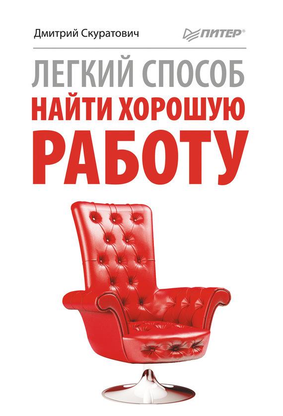 Скачать Легкий способ найти хорошую работу бесплатно Дмитрий Скуратович