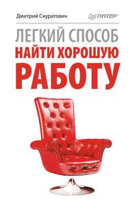 Скуратович, Дмитрий  - Легкий способ найти хорошую работу