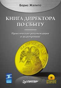 Жалило, Борис  - Книга директора по сбыту