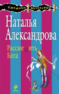 Александрова, Наталья  - Рассмешить Бога