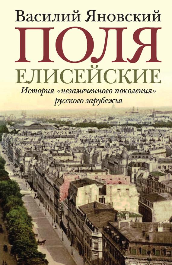Скачать Василий Яновский бесплатно Поля Елисейские. Книга памяти